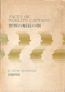 Faces of World's Captains